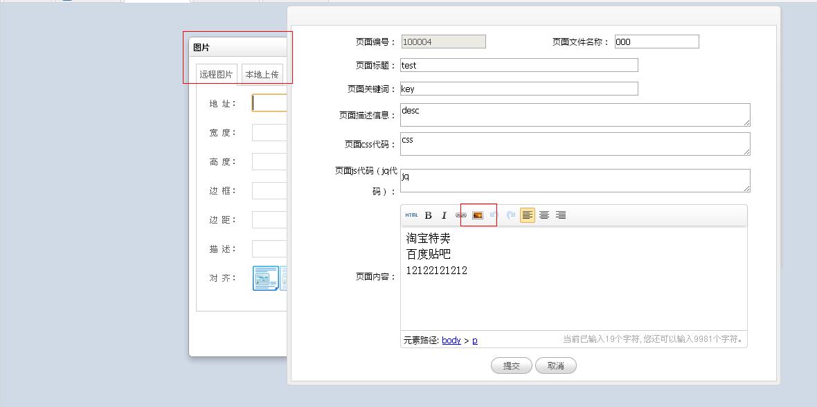 easyui+ueditor上传1.png