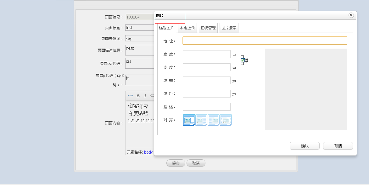 easyui+ueditor上传4.png