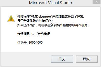 外接程序VMDebugger未能加载或导致了异常